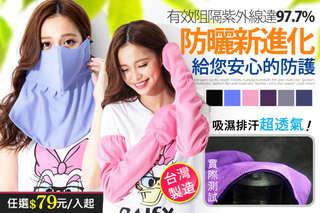 每入只要79元起,即可享有台灣製防曬吸濕排汗抗UV護頸口罩/護指袖套〈任選1入/3入/6入/12入/20入,顏色可選:黑色/蜜桃/深紫/深藍/深灰/藍紫〉