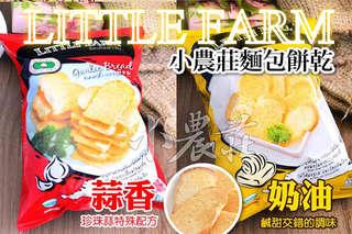 每包只要59元起,即可享有泰國【LITTLE FARM】小農莊麵包餅乾(大包裝)〈任選6包/12包/18包/24包,口味可選:蒜香/奶油〉
