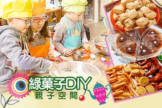 只要150元起,即可享有【綠菓子DIY親子空間】A.點心自助吧吃到飽+親子DIY(1大1小) / B.蛋糕+點心自助吧吃到飽+親子DIY(1大1小) / C.親子DIY(1大1小)