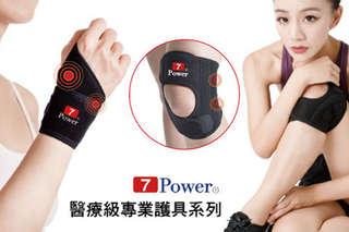 只要399元起,即可享有【7Power】醫療級專業護腕/護膝等組合