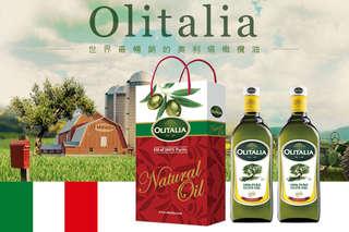 每罐只要299元起,即可享有【Olitalia 奧利塔】橄欖油(禮盒裝)〈2罐/4罐/6罐/8罐〉