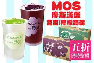 每杯只要20元起,即可享有五折限時搶購-【MOS摩斯漢堡】蒟蒻(禮盒裝)〈30杯/60杯/90杯,口味可選:葡萄/檸檬〉