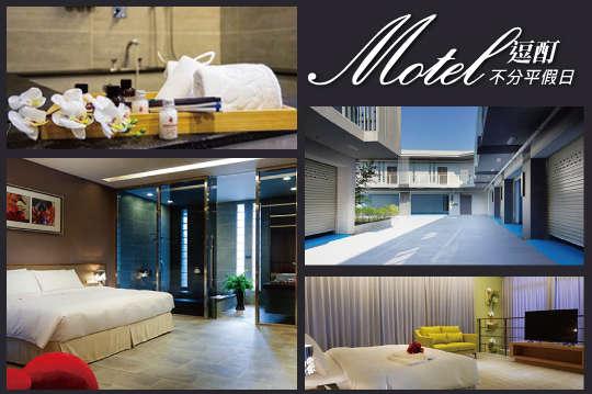 只要638元,即可享有【高雄-逗酊Motel】雙人休息,不分平假日〈含逗酊來去(浴池房型)雙人休息3小時 + 一房一車庫〉