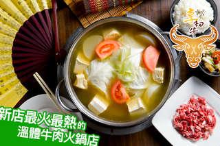 只要268元,即可享有【享初牛】單人獨享餐〈台灣牛花肉單人份一份 + 小鍋底一份(內含高麗菜+凍豆腐+蘿蔔+蕃茄+豆腐) + 白飯一碗〉