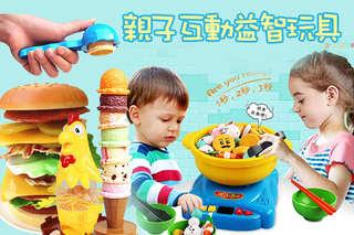 只要249元起,即可享有公雞拔毛下蛋遊戲/冰淇淋疊疊樂/誘人漢堡疊疊樂/火鍋夾夾樂親子互動益智玩具等組合