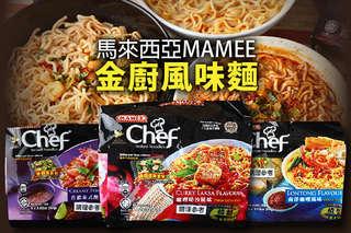 每包只要19.8元起,即可享有馬來西亞MAMEE金廚風味麵(每4包限選同一口味)〈12包/32包/48包/64包/72包/96包,口味可選:南洋咖哩/咖哩叻沙/泰式酸辣〉