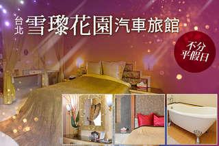 只要1499元,即可享有【台北-雪瓈花園汽車旅館】開車出門住汽旅好方便雙人住宿專案〈含(精緻/豪華)雙人房 住宿一晚(不分平假日) + 早餐二份 + 一房一車庫 + WIFI〉