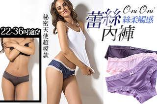 每件只要55元起,即可享有【O-ni O-ni】秘密蕾絲超彈力絲柔觸感內褲〈2件/3件/6件/10件/20件/30件,顏色隨機出貨,尺寸:FREE〉