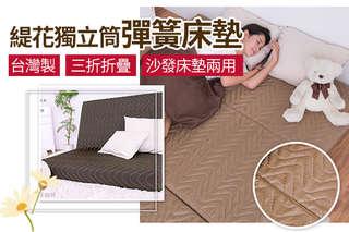 只要3980元起,即可享有台灣製-手工三折折疊沙發床墊兩用緹花獨立筒彈簧床墊3尺/3.5尺/5尺1入