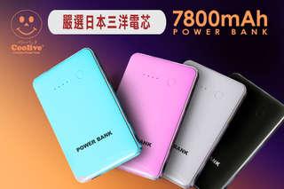 每入只要299元起,即可享有【Coolive】日本三洋電芯精品超薄7800mAh行動電源〈任選一入/二入/四入/八入,顏色可選:粉/藍/白/黑〉