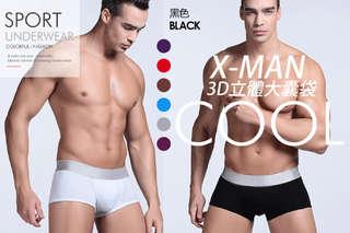 每件只要89元起,即可享有X-MAN Cool 3D立體X大囊袋-透氣男內褲〈任選2件/4件/8件/12件/20件,顏色隨機:深藍/天空藍/黑/灰/咖啡/紅/紫/葡萄紫/白,尺寸可選:(M-L)/(L..