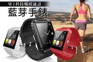 每支只要349元起,即可享有W1科技觸摸通話藍芽手錶〈任選一支/二支/三支/四支/六支/八支,顏色可選:黑色/紅色/白色〉