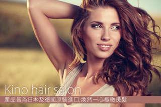 只要129元起,即可享有【Kino hair salon】A.頭皮養護健康SPA專案 / B.淨化頭皮舒活深層洗髮 / C.夏季設計質感燙髮專案