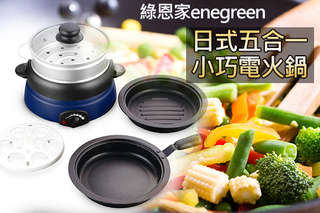 只要1080元,即可享有綠恩家enegreen-日式五合一小巧電火鍋(藍)一入,KHP-520T,一年保固,加贈食譜一入