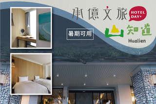 只要2017元起,即可享有【承億文旅系列-花蓮山知道】雙人/四人住宿專案〈含A.台灣白標準雙人房(一大床或兩小床)/B.綠蛇紋標準四人房(兩大床) 住宿一晚 + 精緻早餐〉