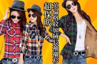 每件只要288.2元起,即可享有英倫格紋加絨長袖襯衫〈任選一件/二件/四件/六件,顏色可選:橘藍/紅黑/黃綠/綠紅/紅白/橘白,尺寸可選:M/L/XL/XXL〉