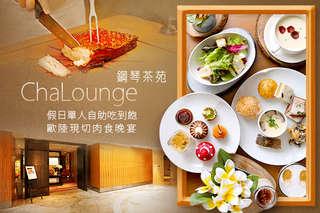 只要980元,即可享有【台北君悅酒店-鋼琴茶苑】假日歐陸現切肉食自助吃到飽晚宴單人券一張