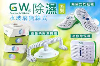 只要279元起,即可享有【GW】水玻璃無線式迷你除濕機/水玻璃無線式乾鞋機/水玻璃分離式疊疊樂除濕機組(悠活綠)等組合