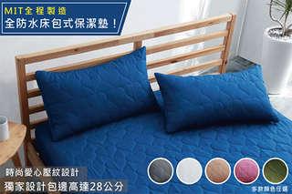 只要199元起,即可享有台灣製造-團購熱銷100%專業級防水枕套/鋪棉保潔墊(單人/雙人/加大/特大)〈一入/二入,顏色可選:純白/鐵灰/深紫/深藍/墨綠/卡其〉