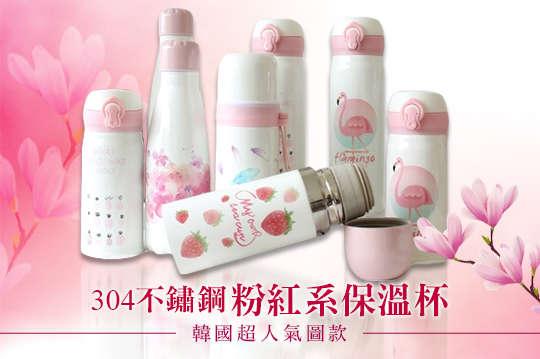 每入只要225元起,即可享有韓國超人氣圖款-304不鏽鋼粉紅系保溫杯〈任選1入/2入/4入/6入/8入/10入,容量可選:350ml/500ml,款式可選:粉紅鳥/草莓/羽毛/櫻花〉