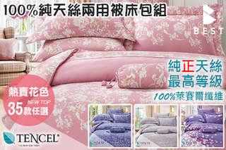 只要749元起,即可享有台灣安心寢具標章認證頂級TENCEL天絲-單人床包兩件組/(雙人/雙人加大/雙人特大)床包三件組/單人兩用被床包三件組/(雙人/雙人加大/雙人特大)兩用被床包四件組1組,多種款式可選