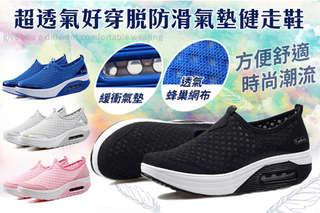 每雙只要399元起,即可享有休閒網布透氣防滑氣墊健走鞋〈一雙/二雙/三雙/四雙/八雙,顏色可選:黑色/灰色/藍色/粉色,尺寸可選:37/38/39/40〉