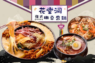 只要299元起(雙人價),即可享有【花堂洞 韓式嫩豆腐鍋】A.雙人韓式分享 / B.韓式經典部隊雙人料理