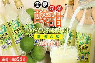 每瓶只要95元起,即可享有【雷夢兄弟】國姓鄉嚴選A級100%無籽檸檬汁(300ml)〈3瓶/5瓶/8瓶/10瓶/12瓶/20瓶〉