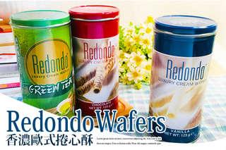 每包只要79元起,即可享有【瑞登Redondo】香濃歐式捲心酥〈任選5包/8包/12包,口味可選:綠茶/香草/巧克力〉