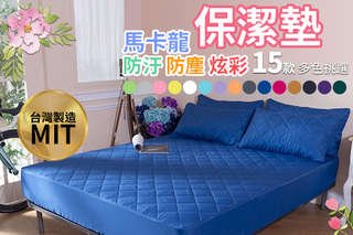 只要95元起,即可享有台灣製LoveCity馬卡龍防汙炫彩保潔墊枕頭套/(單人/雙人/雙人加大)保潔墊等組合,顏色可選:白/粉/綠/藍/黃/橘/紫/桃紅/灰色/深灰/深紫/深藍/曜石黑/卡其/深綠