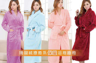 每入只要365元起,即可享有珊瑚絨療癒系保暖浴袍睡袍〈1入/2入/4入/6入,顏色可選:深藍/米白/駝/淺寶藍/大紅/黑/深粉紅/胭脂紅/靚紫/天空藍/淺粉紅/深紫〉