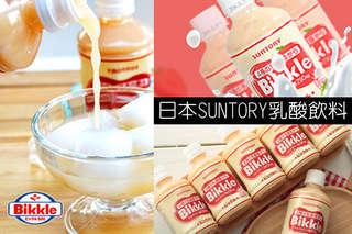 每瓶只要48元起,即可享有日本【SUNTORY】Bikkle乳酸飲料〈6瓶/9瓶/12瓶/18瓶/24瓶〉