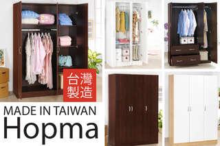 只要1999元起,即可享有【Hopma】台灣製造-簡易三門衣櫥/三門衣櫥/三門二抽衣櫃/四門二抽衣櫥任選1入,多種顏色可選擇