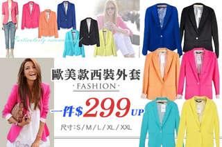 每件只要299元起,即可享有歐美款西裝外套〈任選一件/二件/四件/六件/八件,顏色可選:粉色/黃色/黑色/玫紅/深藍色/橘色/天藍,尺寸可選:S/M/L/XL/XXL〉