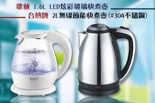 只要468元起,即可享有【台熱牌】2L無線節能快煮壺T-1800(#304不鏽鋼)/【歌林】1.6L LED炫彩玻璃快煮壺〈一入/二入〉