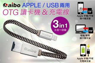 每入只要499元起,即可享有aibo APPLE/USB兩用OTG讀卡機充電線〈一入/二入/四入/八入/十入〉
