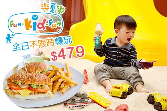 只要479元,即可享有【樂童樂Fun-Kid-Fun室內親子遊樂園】全日不限時暢玩親子套票一張(可含二位大人+一位兒童入場) + 50元餐飲抵用券一張