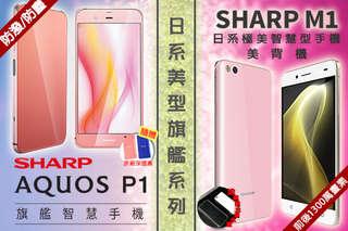 只要4580元起,即可享有【SHARP】AQUOS P1 5.3吋 日系旗艦智慧手機(粉色,福利品)/M1 5.5吋 八核日系玻璃美背機智慧手機(3G/32G,新品)1入,皆贈送專用保護套1入