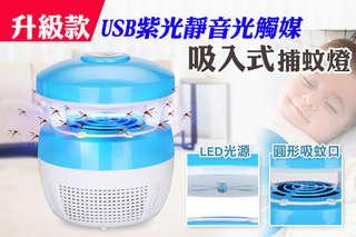 每入只要169元起,即可享有升級款USB紫光靜音LED光觸媒吸入式捕蚊燈〈任選1入/2入/3入/6入/8入/10入/12入,顏色可選:藍色/粉色/綠色〉