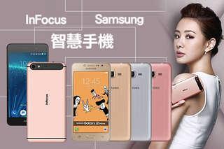 只要3389元起,即可享有【Samsung】Galaxy J2 Prime 5吋尊爵版 G532 4G 雙卡雙待 四核心智慧手機(粉/金/銀)/【InFocus】M808 5.2吋(2G/32G) 八..