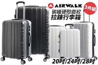 只要1999元起,即可享有【AIRWALK】碳纖硬殼直紋拉鍊行李箱-20吋/24吋/28吋等組合,顏色可選:黑色/白色