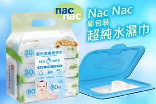 每包只要69元起,即可享有【nac nac】全面升級超純水嬰兒柔濕巾〈3包/12包/18包/24包〉各方案皆附專利保濕蓋