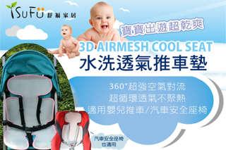 每入只要299元起,即可享有【舒福家居】3D AIRMESH COOL SEAT嬰兒安全座椅手推車兩用涼墊〈一入/二入/三入/四入,顏色可選:深藍/粉色〉