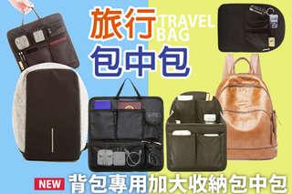 每入只要250元起,即可享有背包專用加大收納包中包〈任選1入/2入/4入/8入/16入,款式可選:A款/B款〉