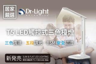 每入只要825元起,即可享有【Dr.Light】LED觸控式三色五段檯燈〈一入/二入/三入/四入〉