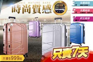 只要999元起,即可享有限時搶購-【Leadming】印象幾何金屬拉絲紋防刮可加大行李箱(20吋/24吋/28吋)等組合,顏色可選:玫瑰紫/冰湖藍/玫瑰金/科技銀