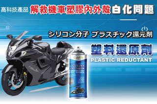 每瓶只要166.5元起,即可享有【Conalife】台灣製汽車(機車)一秒塑膠還原劑〈一瓶/二瓶/四瓶/六瓶〉