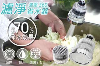 只要62.5元起,即可享有神膚奇肌省水器-替換濾心/神膚奇肌360度龍頭變壓濾淨省水器3濾心組等組合