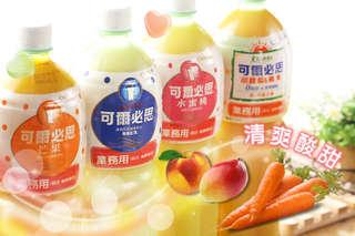 每瓶只要213.2元起,即可享有可爾必思濃縮液〈二瓶/四瓶/六瓶,口味可選:原味/水蜜桃/胡蘿蔔蘋果/芒果〉