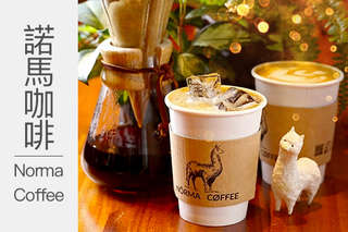只要88元,即可享有【諾馬咖啡 Norma Coffee】平假日皆可抵用110元消費金額〈特別推薦:卡布奇諾、黑糖拿鐵、抹茶拿鐵、日月潭紅玉紅茶、美式黑咖啡〉